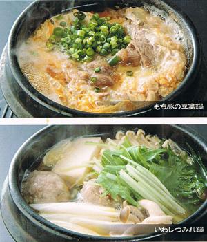もち豚の豆腐鍋、つみれ鍋