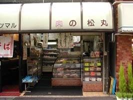 松丸精肉店
