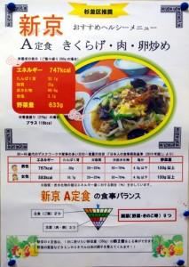 新京おすすめ きくらげ・肉・卵炒め