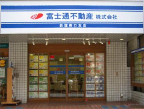 富士通不動産 荻窪南口支店