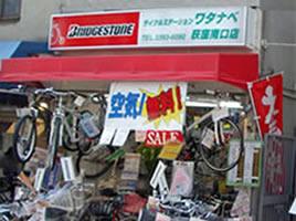 サイクルステーション・ワタナベ