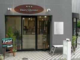 美容室ヘアーズグラマー