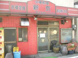 新京(中華料理)