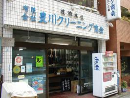 豊川クリーニング商会