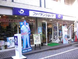 ファイテンショップ荻窪南口店