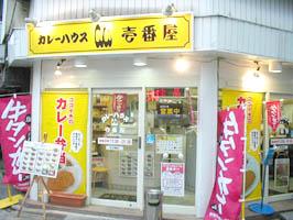 カレーハウスココ壱番屋荻窪南口店