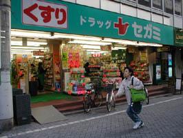 セガミ 荻窪南口店