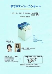 2011.10.09 アフタヌーンコンサート(遊美)