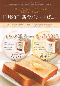 2011年11月23日 新食パン・デビュー