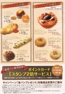 新食パン発売記念