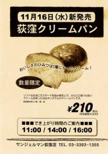 荻窪クリームパン
