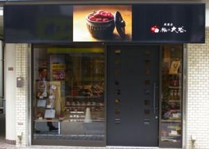 梅の大谷 荻窪店
