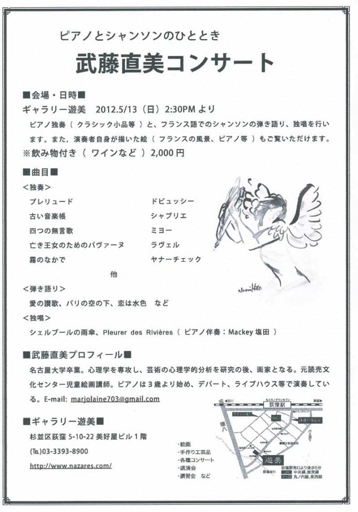 2012.5.13 武藤直美コンサート