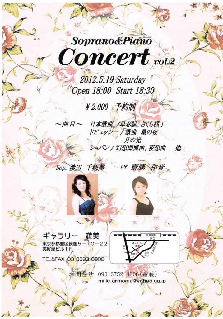 120519 soprano&piano concert