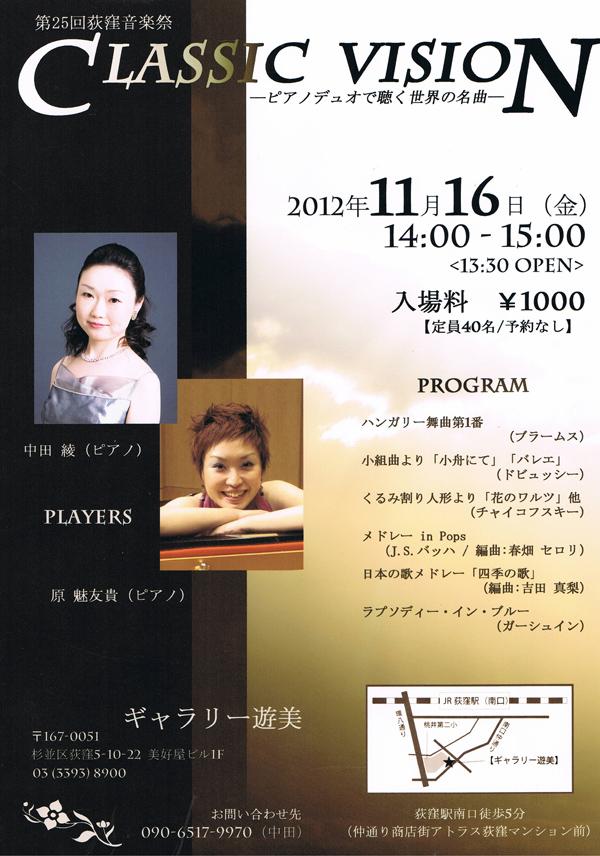 """Classic Vision""""ピアノデュオで聴く世界の名曲"""""""