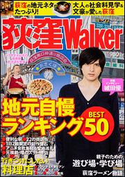荻窪Walker