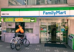 ファミリーマート荻窪五丁目店