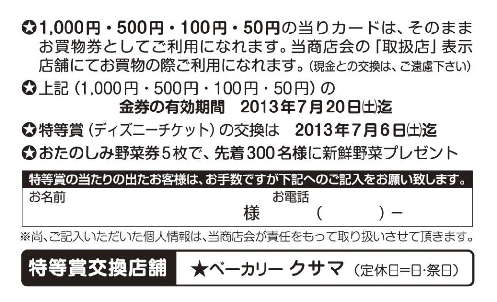 2013サマーフェス スクラッチカード(裏)