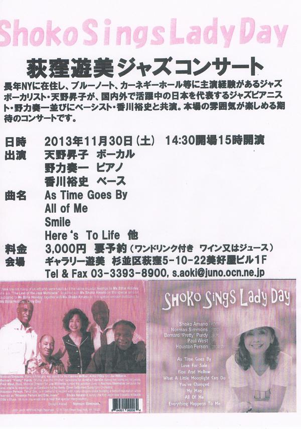 荻窪遊美ジャズコンサート