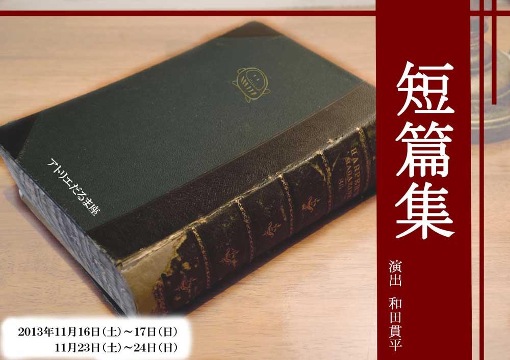 だるま座 11月公演「短編集」Vol.1