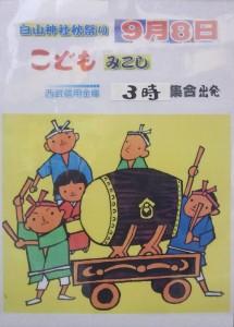 白山神社_1
