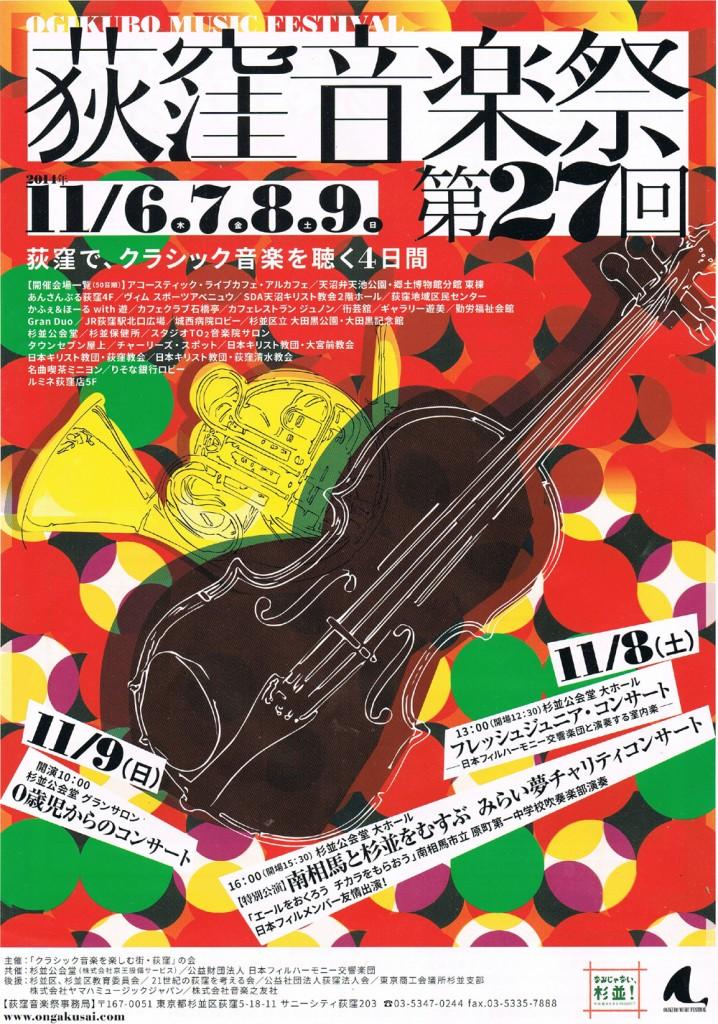 2014_荻窪音楽祭