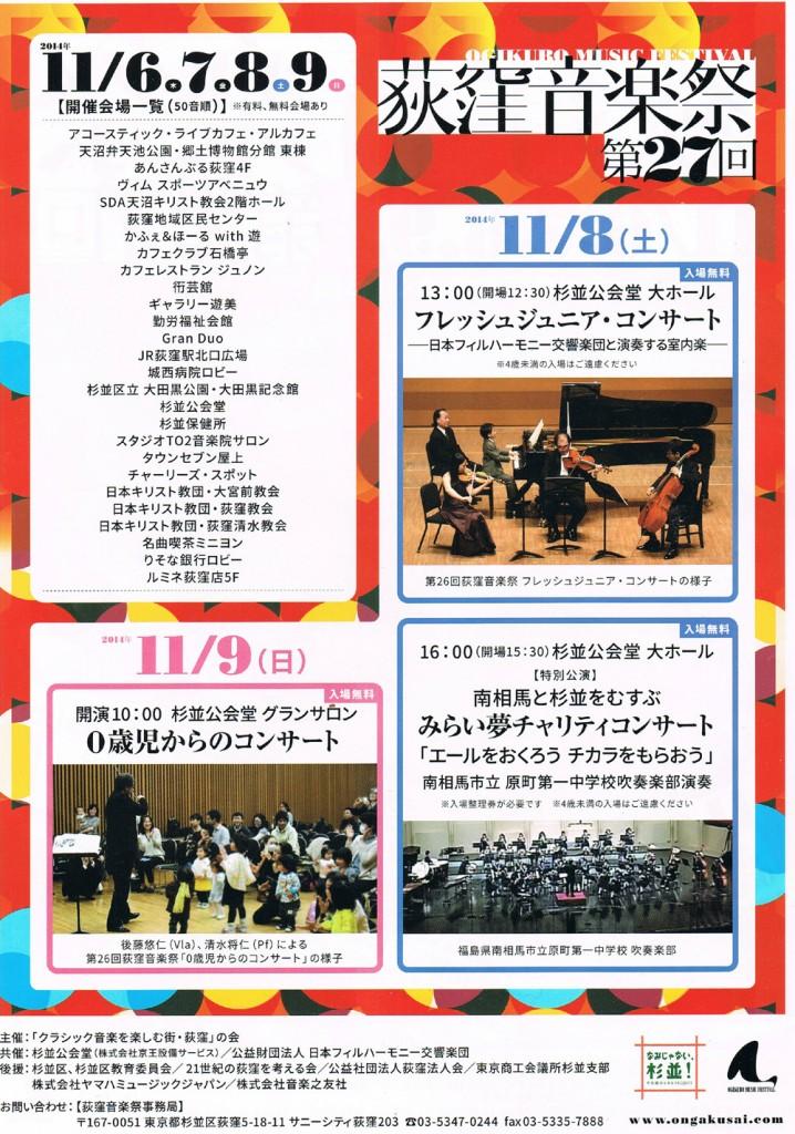 2014_荻窪音楽祭_2