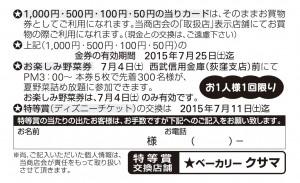 2015s_Card_ura