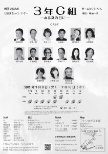 3年G-組(裏)