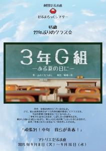 3年G-組(表)