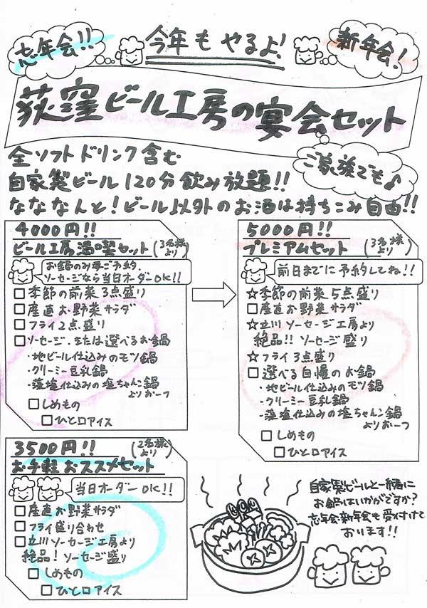 荻窪ビール工房宴会セット