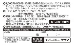 2016スクラッチカード(裏)