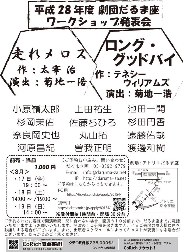 2016年度劇団だるま座ワークショップ発表会