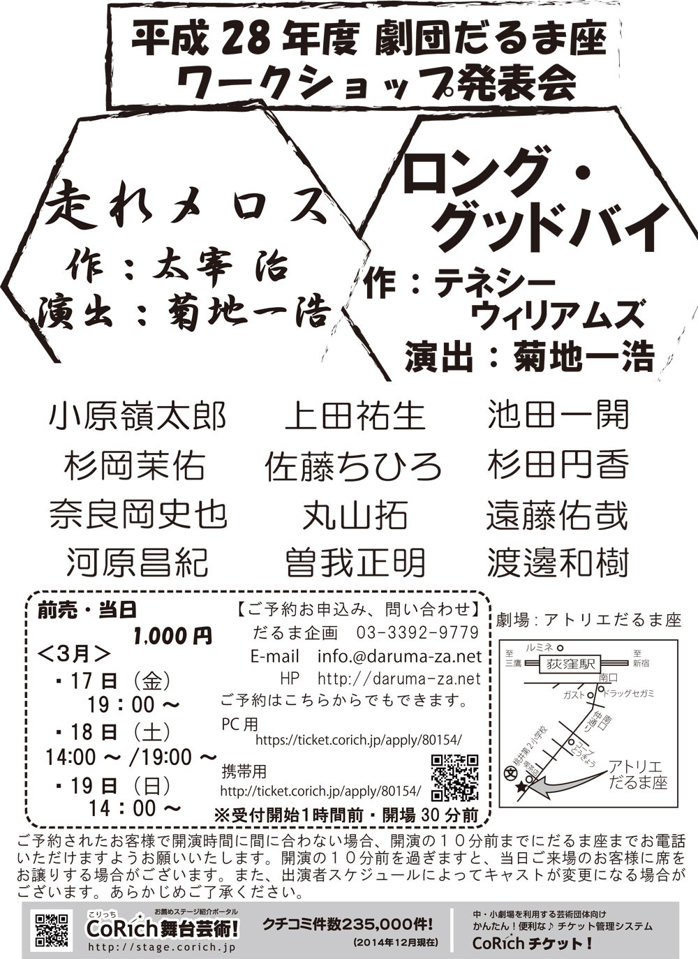 荻窪南口仲通り商店会 こころ暖まる、人情あふれる仲通り商店会のホームページです。