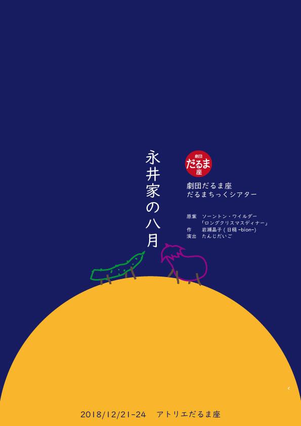 永井家の八月チラシ表