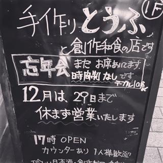 荻窪ダイニング 忘年会