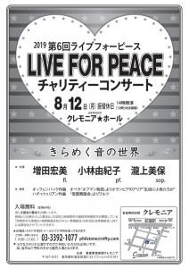 第6回「ライブ・フォー・ピース」