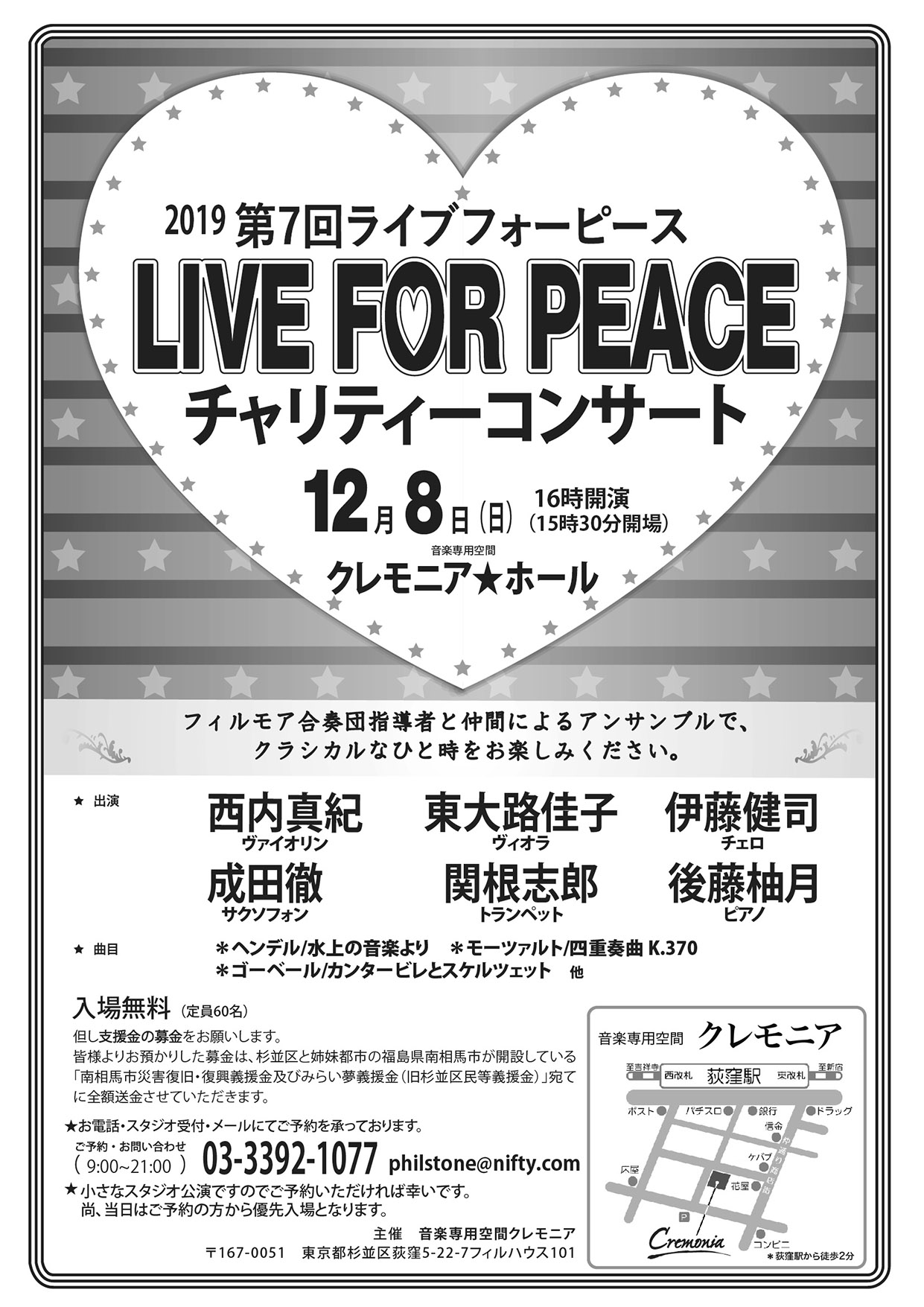 love for peace concert